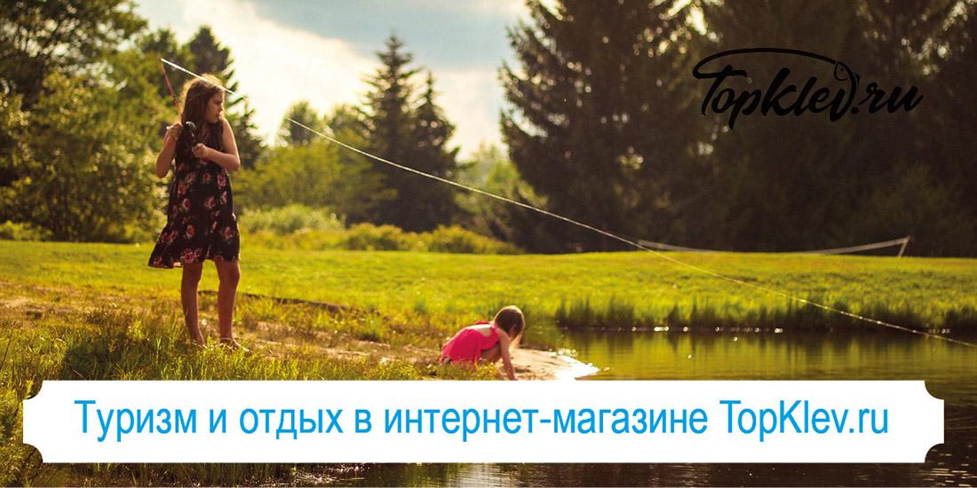 туризм и отдых рыболовный магазин топклев