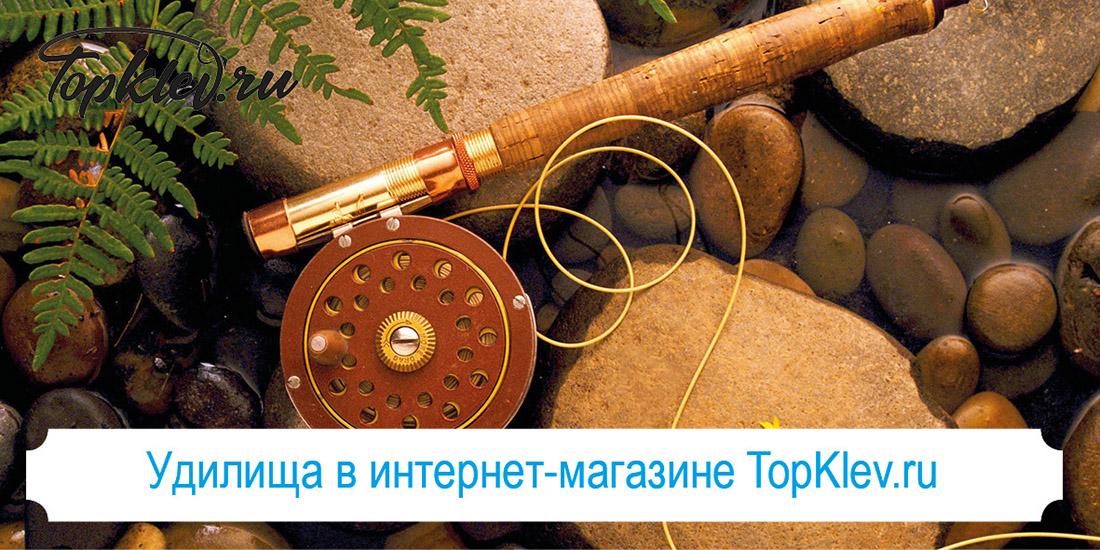 Удилища - Рыболовный интернет-магазин topklev.ru
