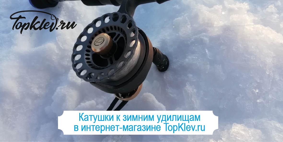 Катушки к зимним удилищам для зимней рыбалки