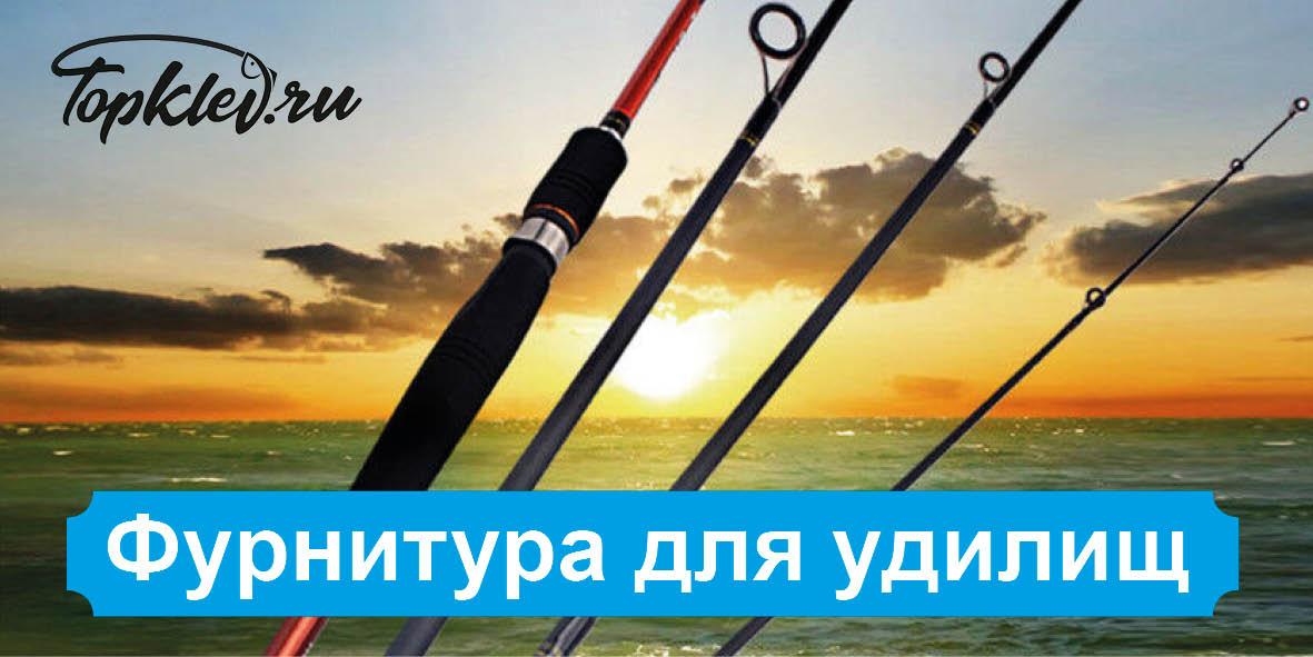 Фурнитура для удилищ для рыбалки