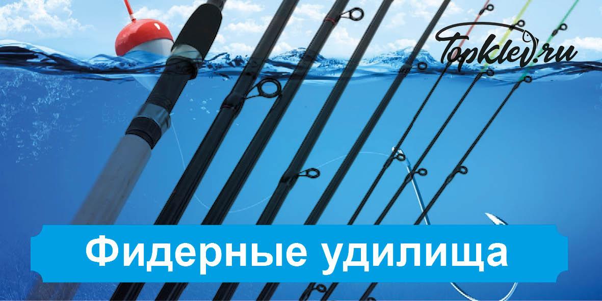 Фидерные удилищадля рыбалки