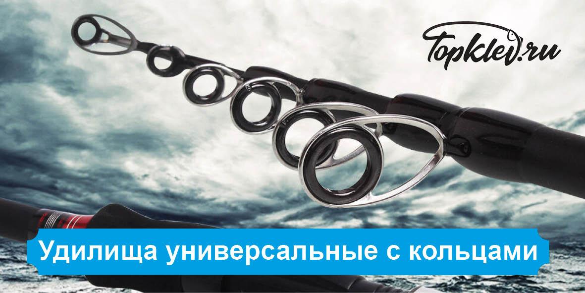Удилища универсальные с кольцамидля рыбалки