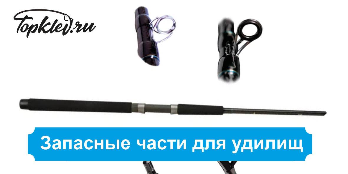 Запасные части для удилищдля рыбалки