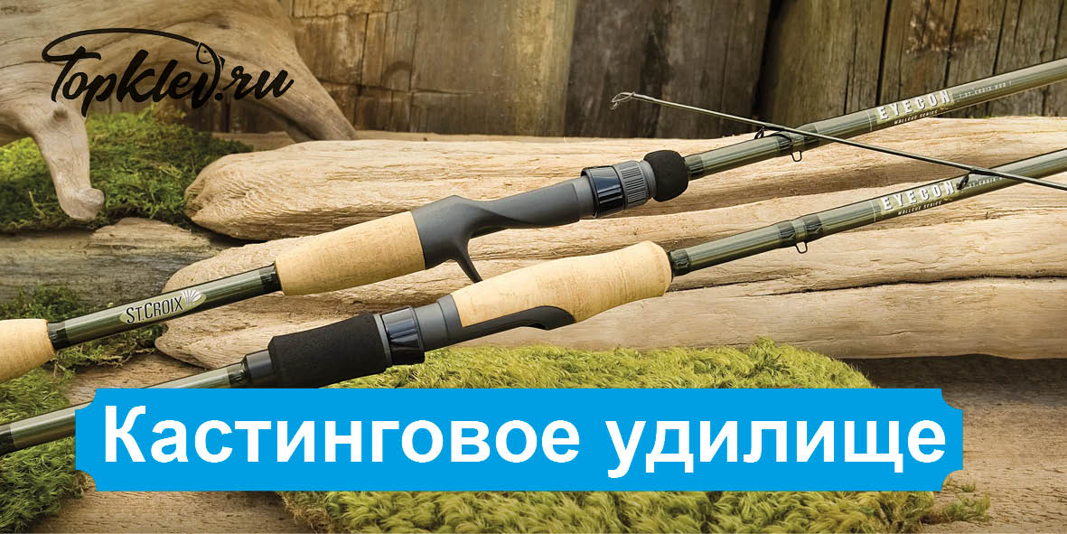 Кастинг, джеркдля рыбалки