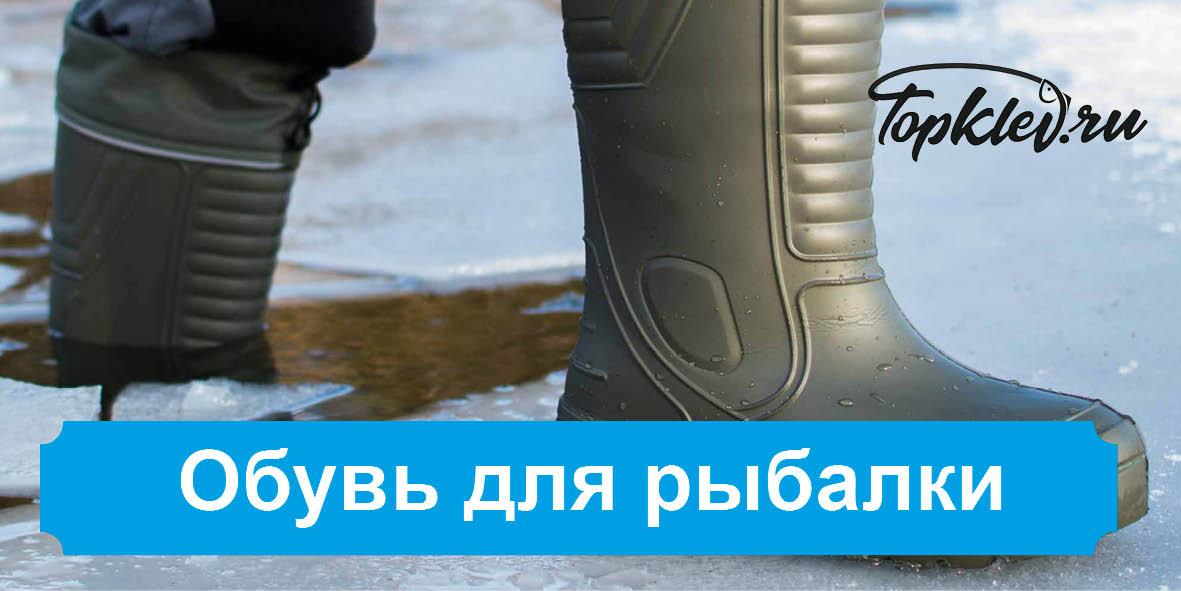 обувь для рыбалки